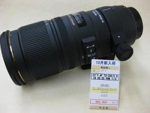シグマ AF70-200/2.8EX DG OS HSM ニコン用