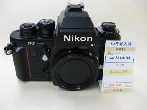 ニコン F3 Limited