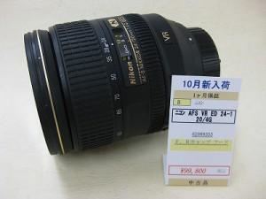 ニコン AF-S24-120/4GED VR