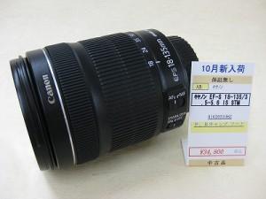 キヤノン EF-S18-138/3.5-5.6ISSTM