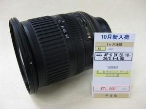 ニコンAF-SDX10-24/3.5-4.5GED