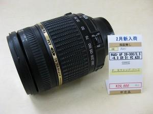 タムロンAF28-300/3.5-6.3XRDi VC ニコン用