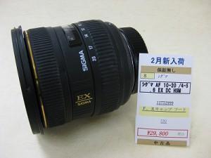 シグマAF10-20/4-5.6DCHSM ニコン用