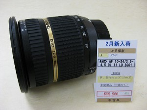 タムロン SPAF10-24/3.5-4.5DiII ニコン用