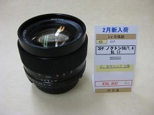 フォクトレンダー ノクトン58/1.4SLII ニコン用