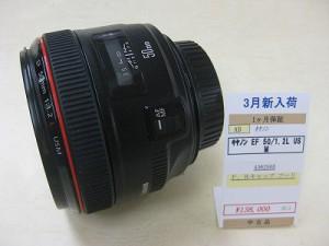 キヤノン EF50/1.2L