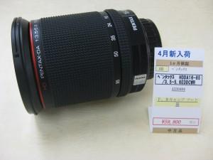ペンタックスHDDA16-85/3.5-5.6EDDCWR