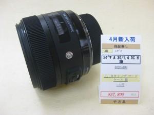 シグマ A30/1.4DCHSM ニコン用