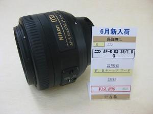 ニコン AF-SDX35/1.8G