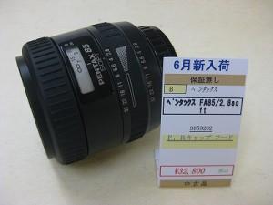 ペンタックス FA85/2.8SOFT