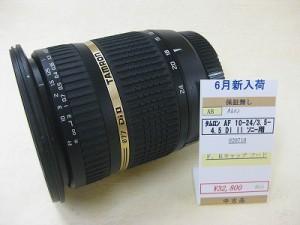 タムロン AF10-24/3.5-4.5DiII ソニー用