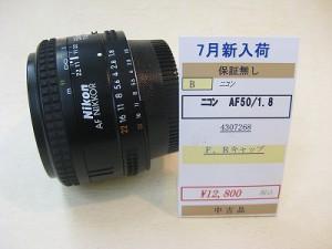 ニコン AF50/1.8