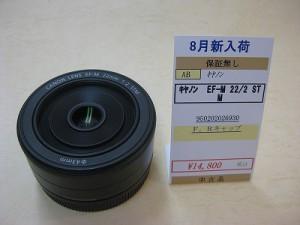 キヤノン EF-M22/2STM