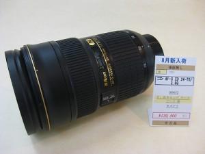 ニコン AF-S24-70/2.8GED