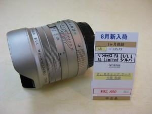 ペンタックス FA31/1.8リミテッド シルバー