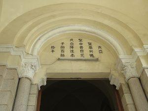 サイゴン大教会 聖母マリア教会