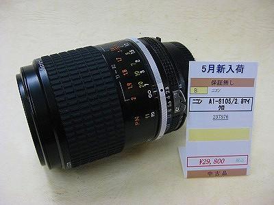 ニコン マイクロニッコール AI105/2.8S