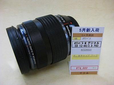 オリンパス Mズイコーデジタル12-40/2.8PRO