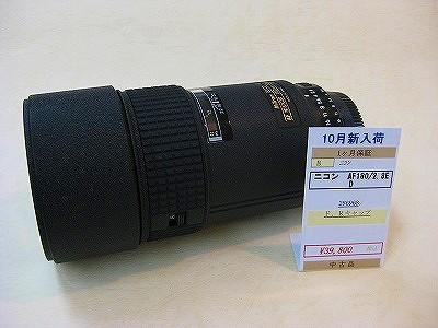 ニコン AF180/2.8ED