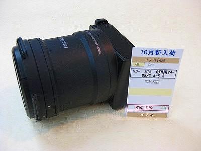 リコーA16 GXR用24-85/3.5-5.5