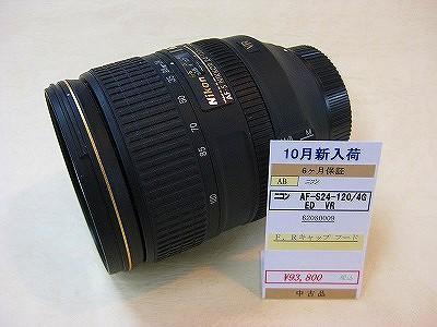 ニコン AF-S24-120/4G ED VR