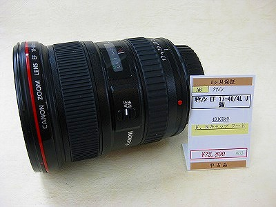 キヤノン EF17-40/4L USM