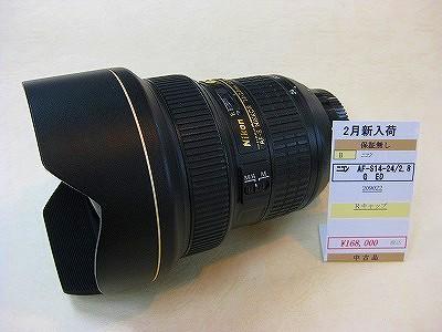 ニコン AF-S14-24/2.8G ED