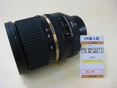 タムロン SPAF24-70/2.8Di VC ニコン用