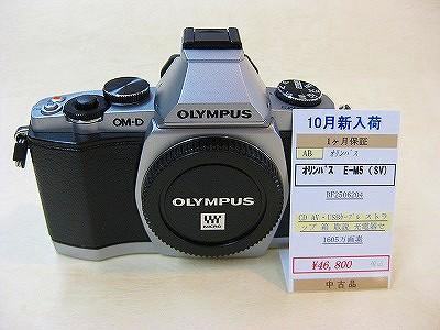オリンパス OM-D E-M5 シルバー