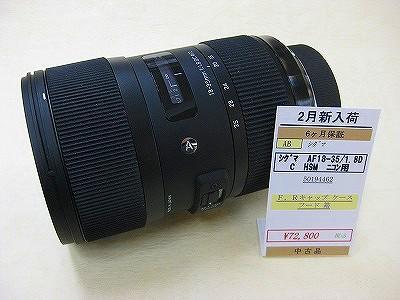 シグマ AF18-35/1.8DC HSM ニコン用