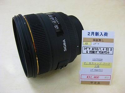 シグマ AF50/1.4EX DG HSM SA用