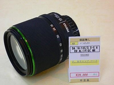 ペンタックス DA18-135/3.5-5.6ED AL DC WR