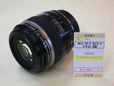 キヤノン EF-S60/2.8マクロ USM