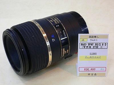 タムロン SPAF90/2.8Diマクロ 272E