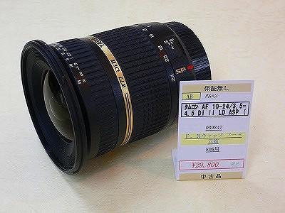 タムロン AF10-24/3.5-4.5DI Ⅱ LD