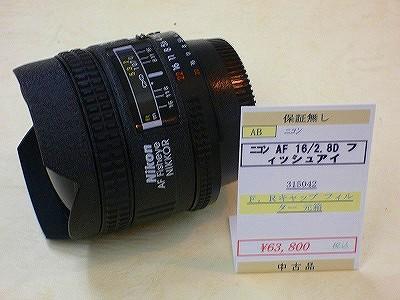 ニコン AF16/2.8D フィッシュアイ