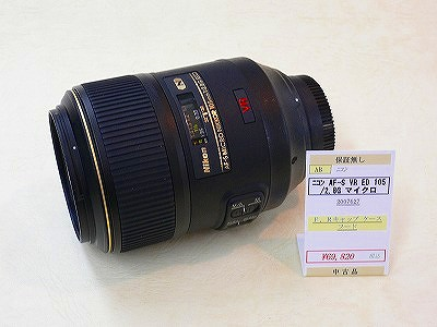ニコン AF-S VR ED105/2.8G マイクロ