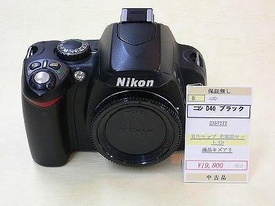 ニコンD40
