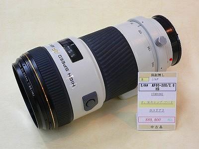 ミノルタAF80-200/2.8APO ハイスピード