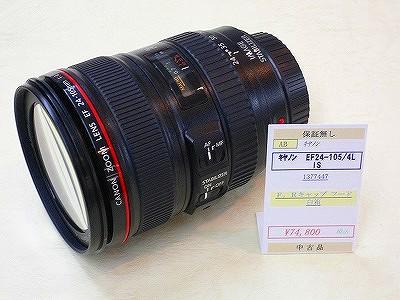 キヤノン EF24-105/4LIS