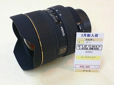 シグマ AF12-24/4.5-5.6 EXDG HSM EOS用
