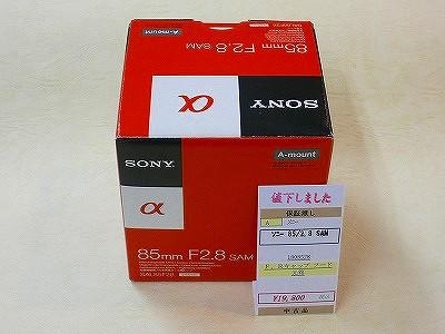 ソニー AF85/2.8SAM