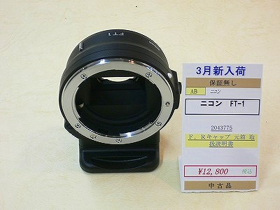 ニコン FT-1