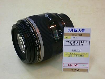 キヤノン EF-S60/2.8マクロ