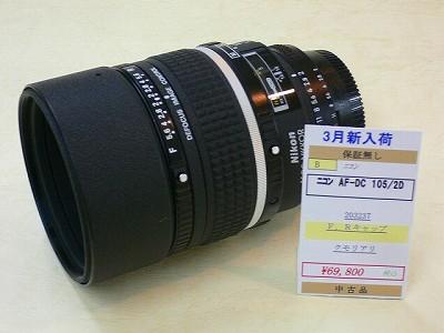 ニコン AF DC105/2D