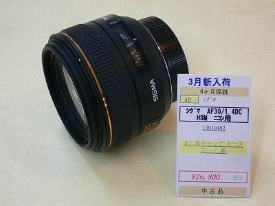 シグマ AF30/1.4DC HSM