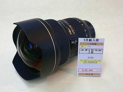 ニコン AF-S ED14-24/2.8G