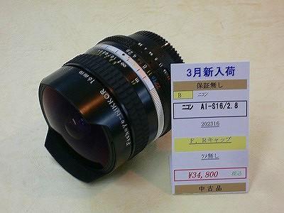 ニコン AI-S16/2.8フィッシュアイ