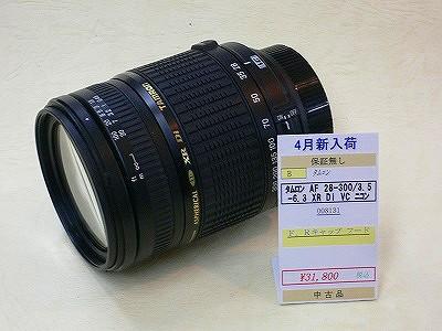 タムロン AF28-300/3.5-6.3XRDI VC ニコン用
