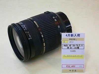 タムロン AF28-75/2.8XRDI ニコン用